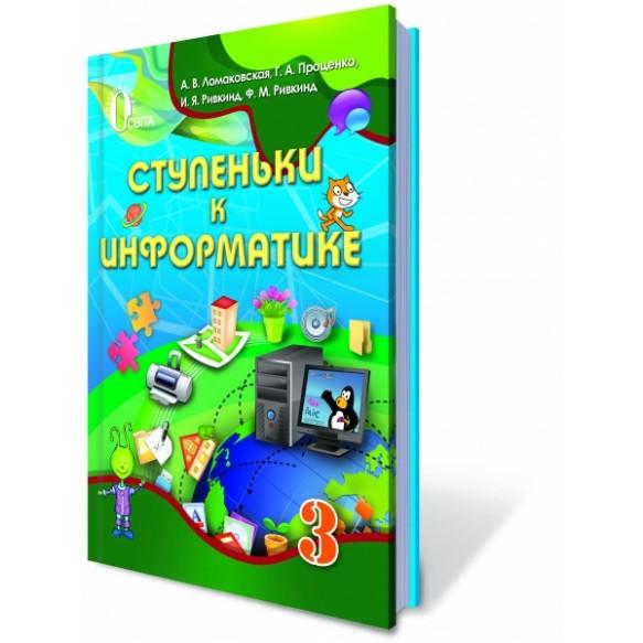 Информатика 3 класс Ломаковская Учебник рус