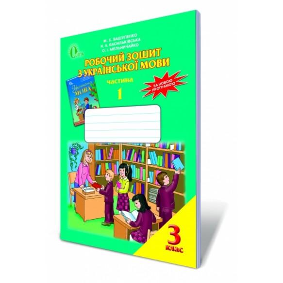 Рабочая тетрадь по украинскому языку 3 класс Часть 1 Часть 2