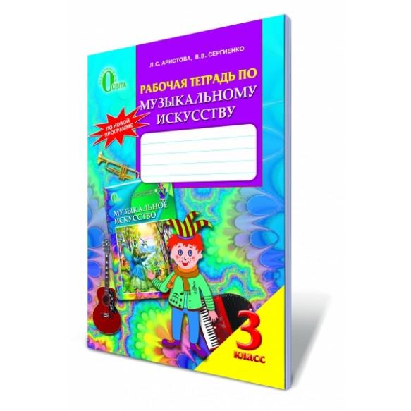Рабочая тетрадь по музыкальному искусству 3 класс Аристова