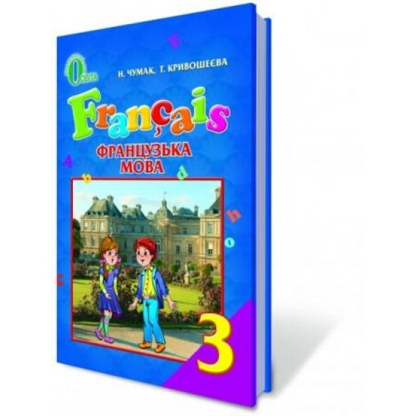 Французский язык 3 класс Учебник