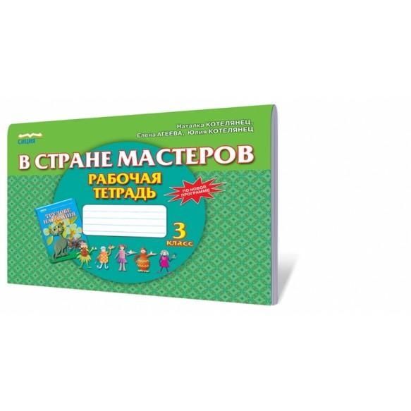 В стране мастеров 3 класс Рабочая тетрадь-альбом Котелянец