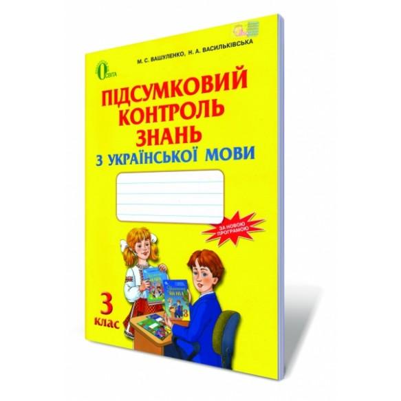 Итоговый контроль знаний по украинскому языку 3 класс