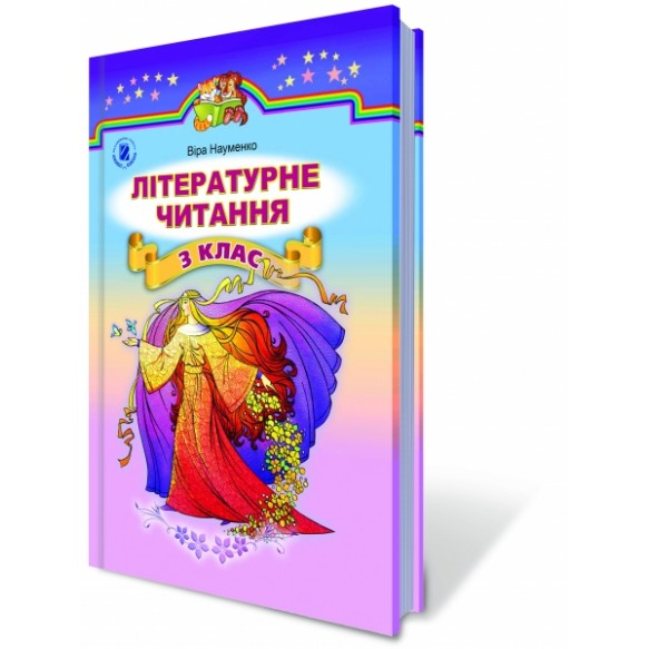 Литературное чтение 3 класс Науменко Учебник