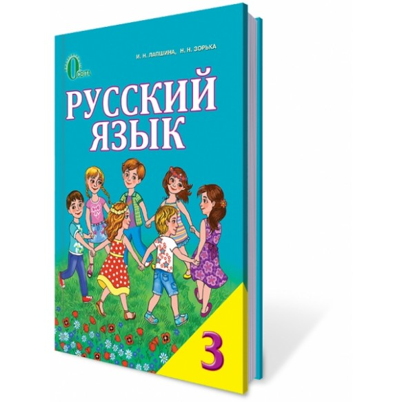 Русский язык 3 класс Лапшина Учебник (укр школа)