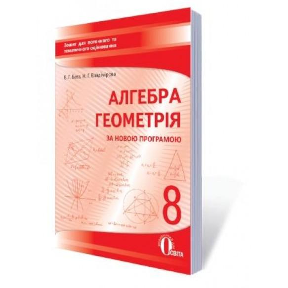 Бевз Зошит для тематичного оцінювання 8 клас Алгебра Геометрія