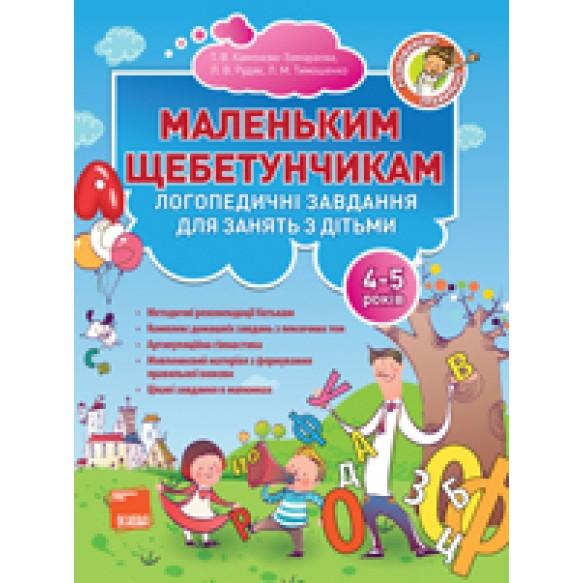 Маленьким щебетунчикам Логопедические задания для занятий родителей с детьми 4-5 лет
