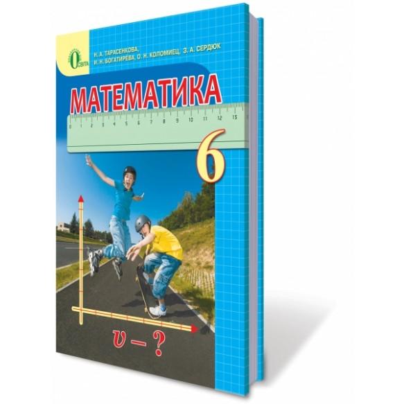Учебник Математика 6 кл Тарасенкова Н.А.