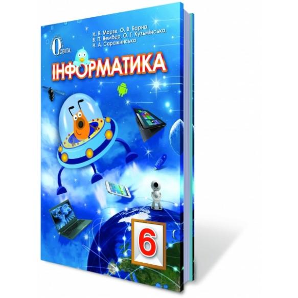 Информатика 6 класс Учебник Морзе Н.В. (укр)
