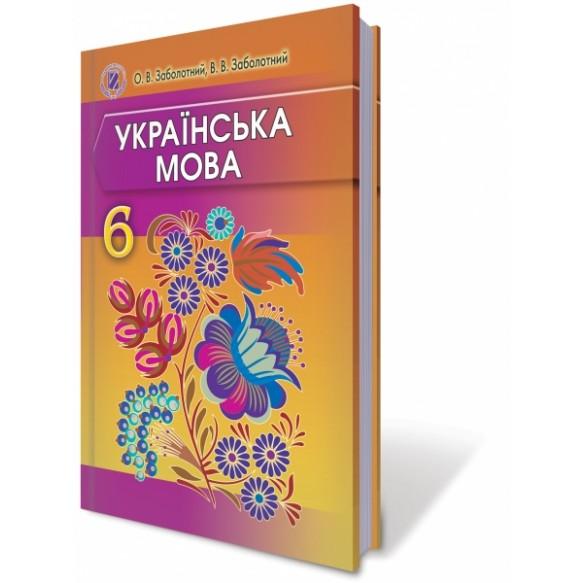 Украинский язык 6 кл (для украинских школ) Заболотный В.В.