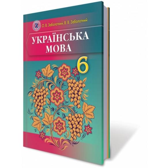 Украинский язык 6 кл (для русских школ) Заболотный О.В.