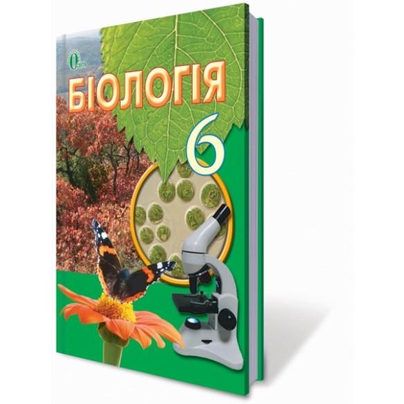 Биология 6 класс Костиков И.Ю.