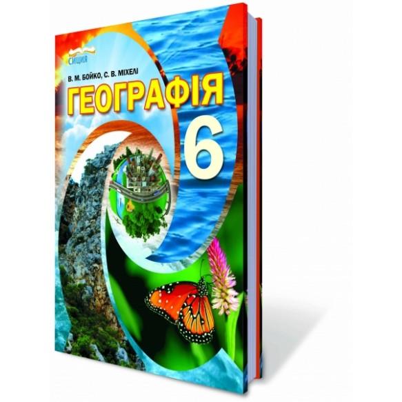 География 6 класс Учебник Бойко В.М. (укр)
