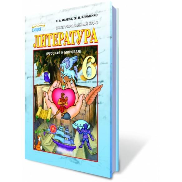 Интегрированный курс Литература (русская и мировая) 6 кл Учебник (для ОУЗ с обучением на русском языке)