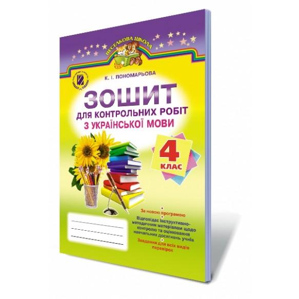 Зошит для контрольних робіт з української мови 4 кл