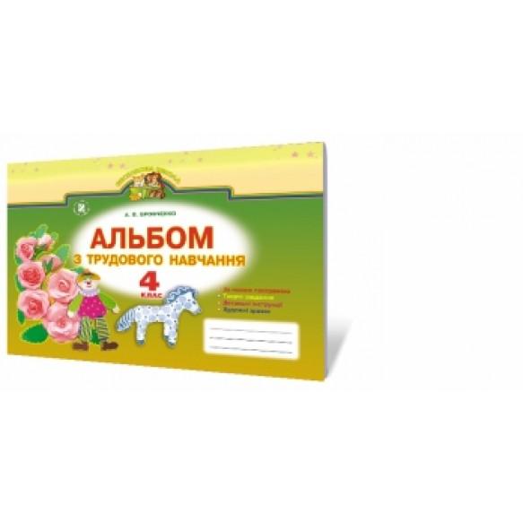 Бровченко Трудове навчання 4 клас Робочий зошит-альбом