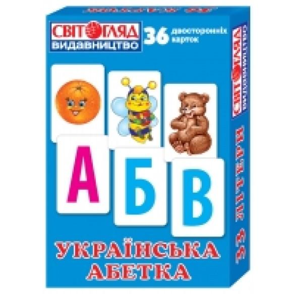 Роздавальний матеріал Українська абетка