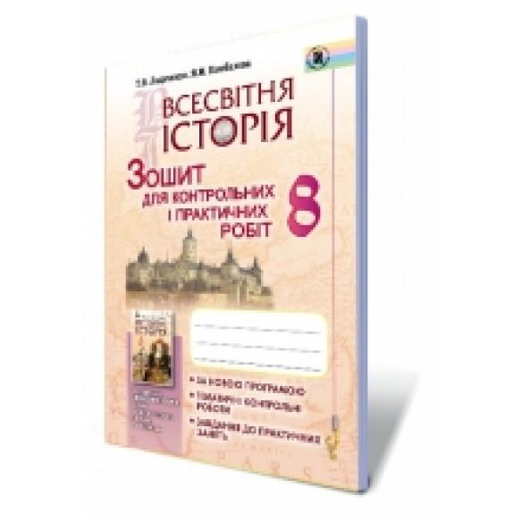 Ладиченко 8 клас Зошит для контрольних і практичних робіт