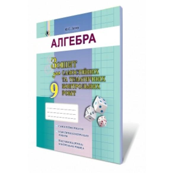 Істер Алгебра 9 клас Зошит для самостійних та тематичних контрольних робіт