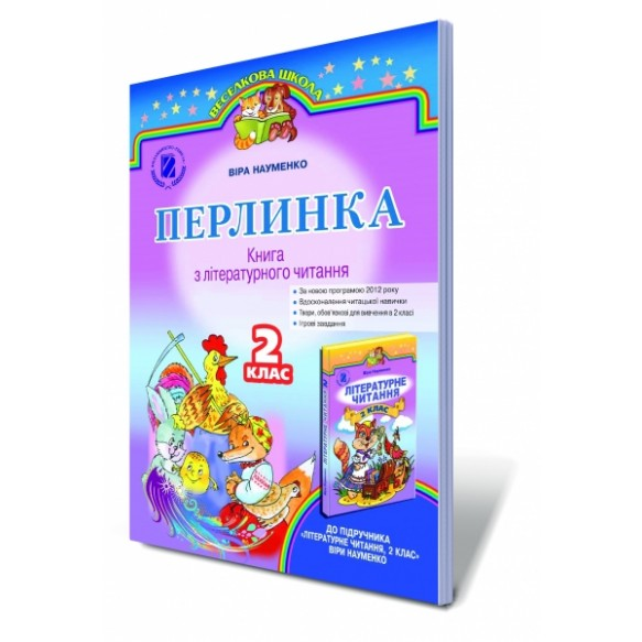Перлинка Книга з літературного читання в 2 класі