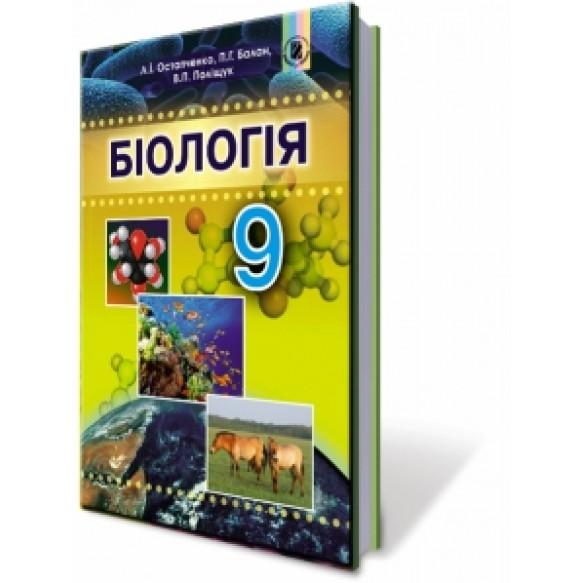 Остапченко 9 клас Біологія Підручник