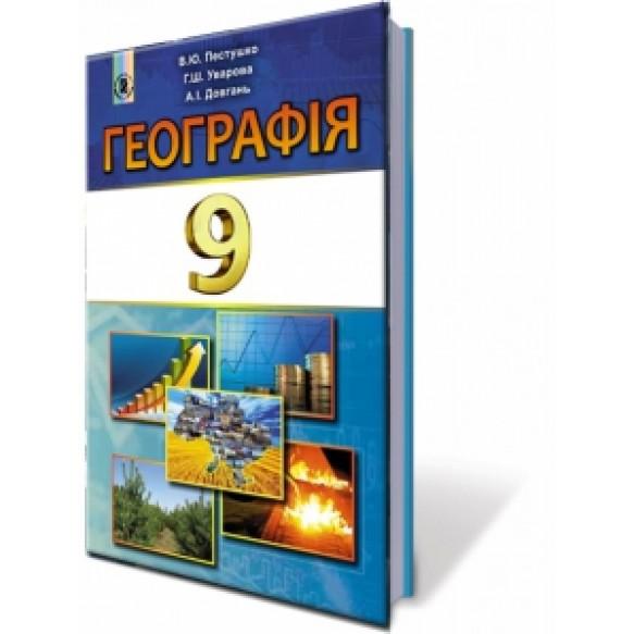 Пестушко 9 клас Географія Підручник