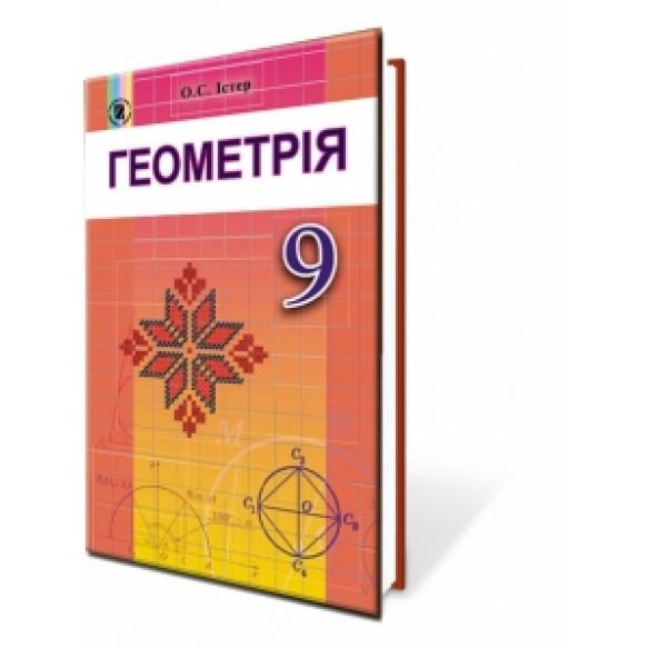 Істер 9 клас Геометрія Підручник