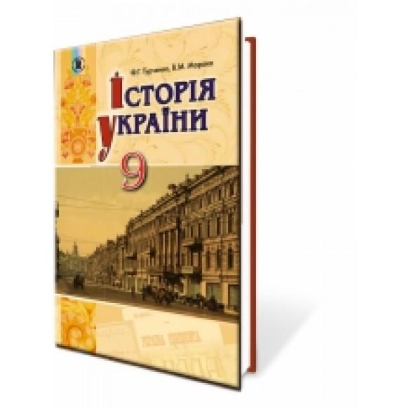 Турченко 9 клас Історія України Підручник