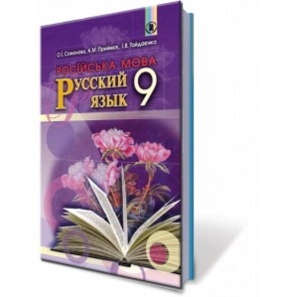 Самонова 9 класс Русский язык 5-й год обучения