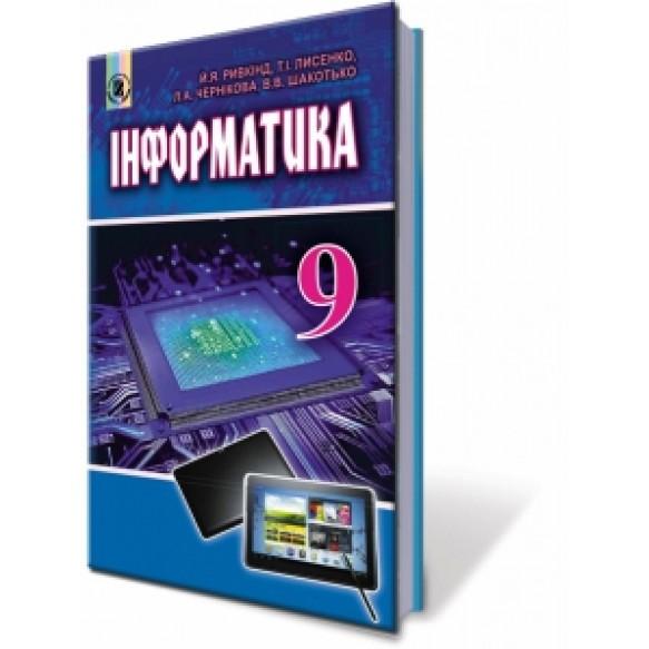 Ривкінд 9 клас Інформатика Підручник