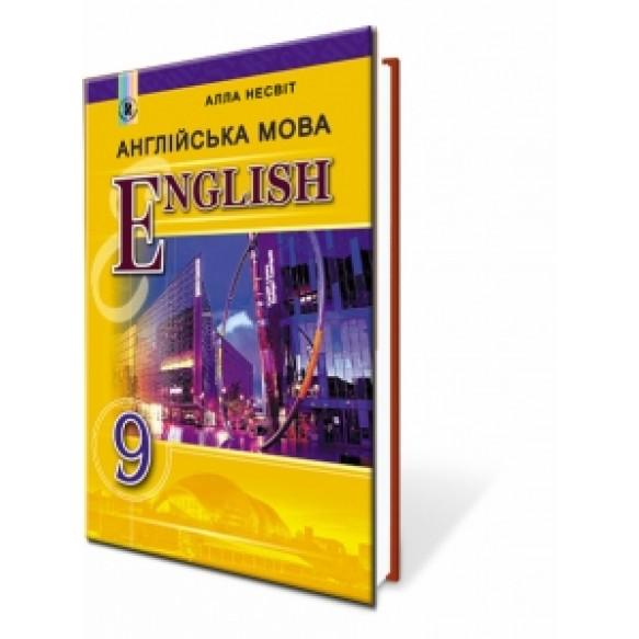 Несвит 9 класс Английский язык Учебник (9-й год обучения)