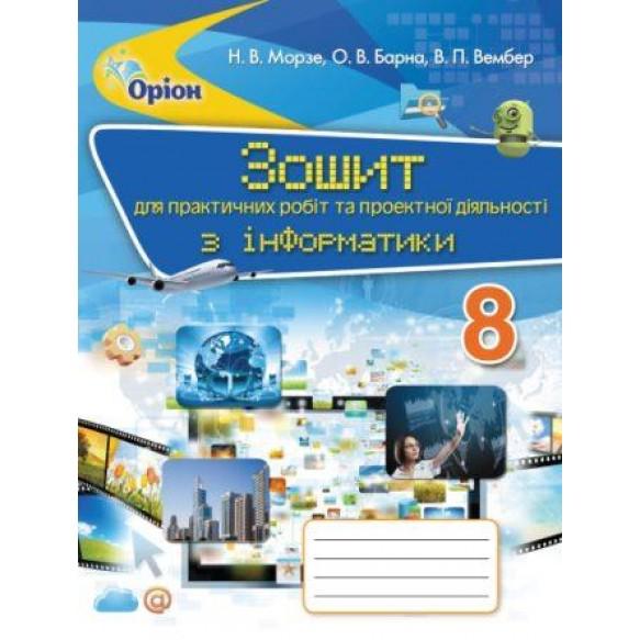 Морзе 8 клас Зошит для практичних робіт та проектної діяльності з інформатики