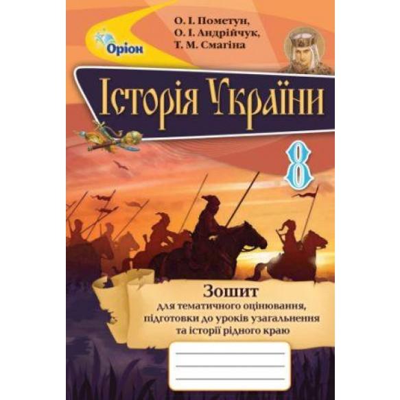 Пометун 8 класс Тетрадь для тематического оценивания по истории Украины