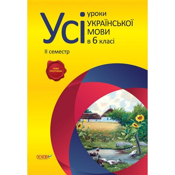 Все уроки украинского языка в 6 классе ІІ семестр