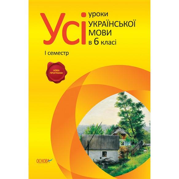 Все уроки украинского языка в 6 классе I семестр