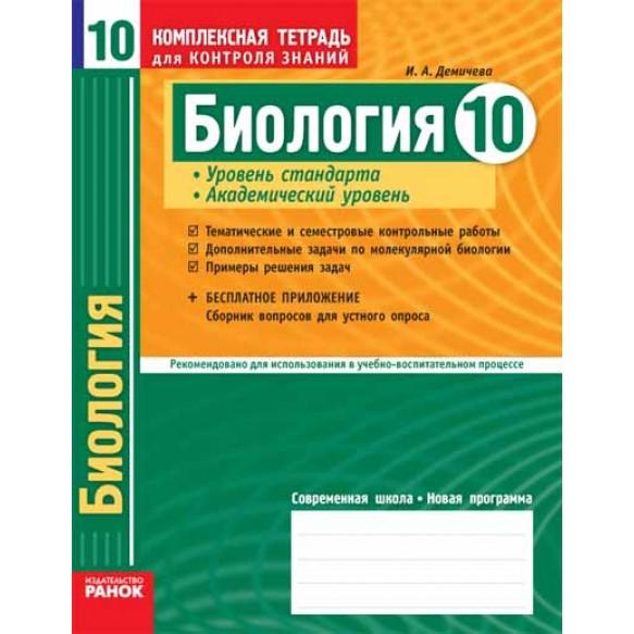 Биология 10 класс Комплексная тетрадь для контроля знаний академический уровень