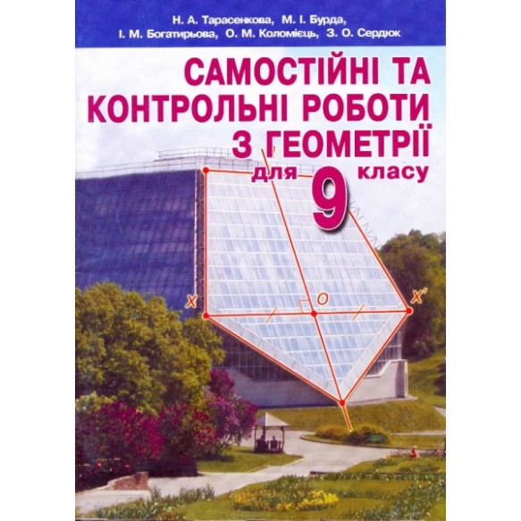 Геометрия 9 класс Самостоятельные и контрольные работы