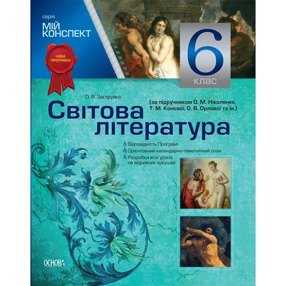 Мой конспект Мировая литература 6 класс По учебнику Николенко Коневой Орловой