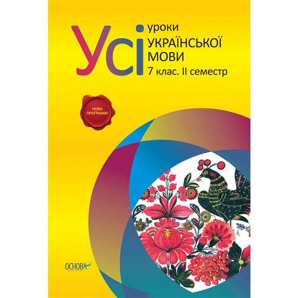 Все уроки украинского языка 7 класс 2 семестр