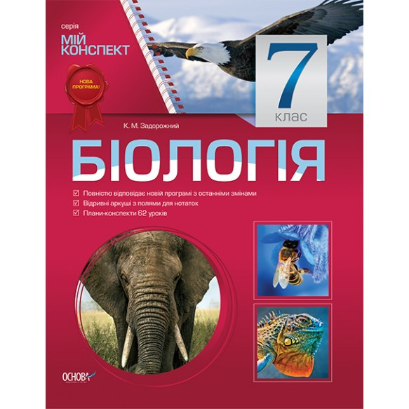 Мой конспект Биология 7 класс Новая программа