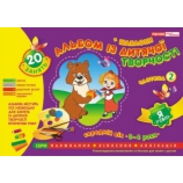 Тетрадь с детского творчества Средний возраст 3-5 лет Часть 2