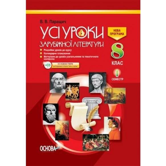 Все уроки мировой литературы 8 класс I семестр + CD