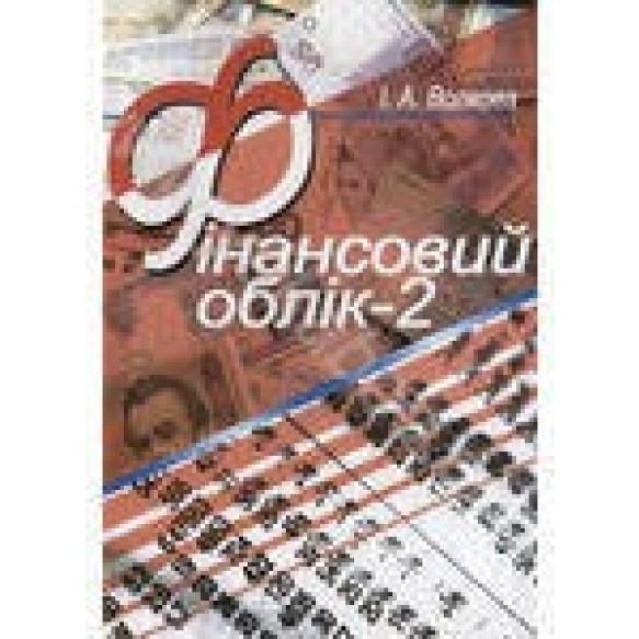 Финансовый учет-2 Учебное пособие