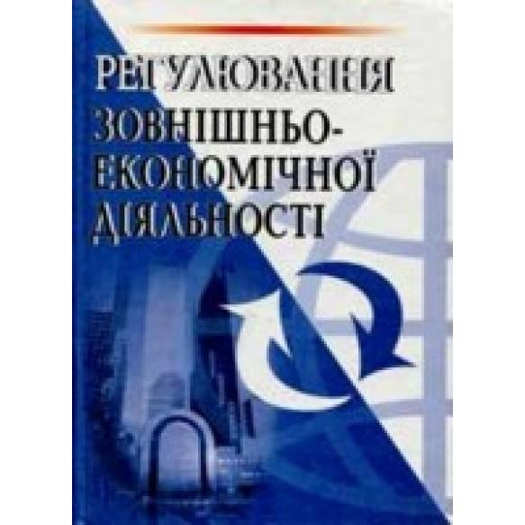 Регулирование внешнеэкономической деятельностью Дахно Барановская