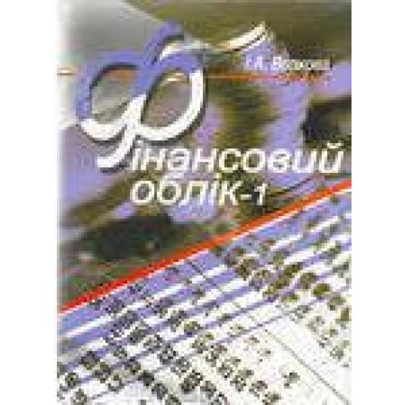 Финансовый учет -1 Учебное пособие