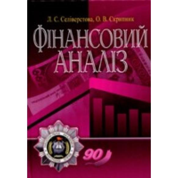 Финансовый анализ Учебное пособие