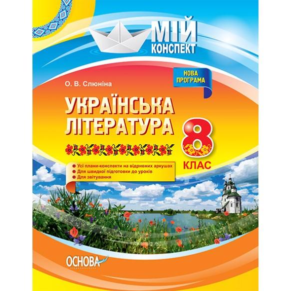 Мой конспект Украинская литература 8 класс новая программа