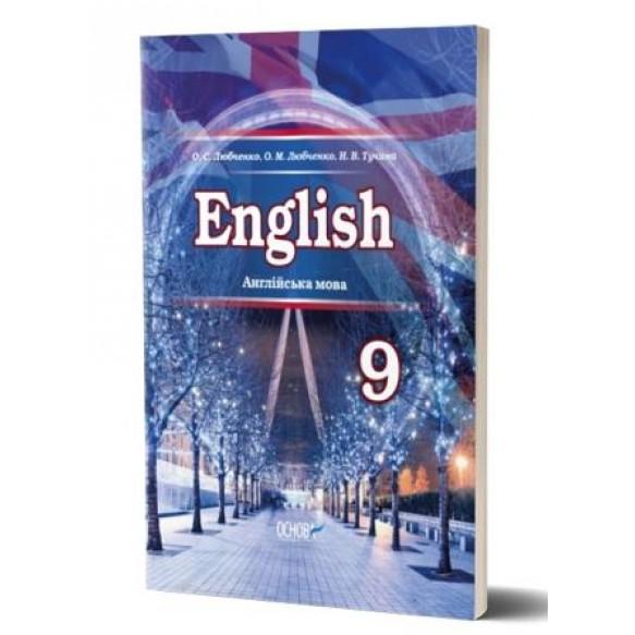 Любченко Английский язык 9 класс Учебник