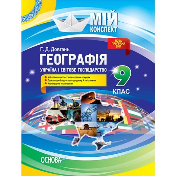 Мой конспект География 9 класс Украина и мировое хозяйство Новая программа