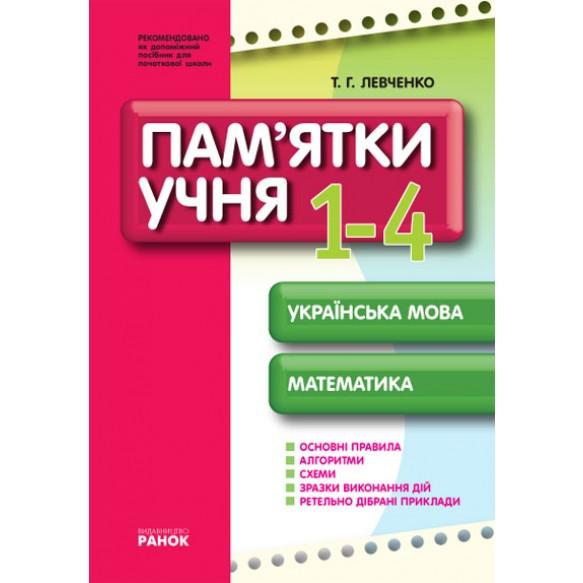 Пам'ятки для учня (українська мова, математика). 1-4 клас