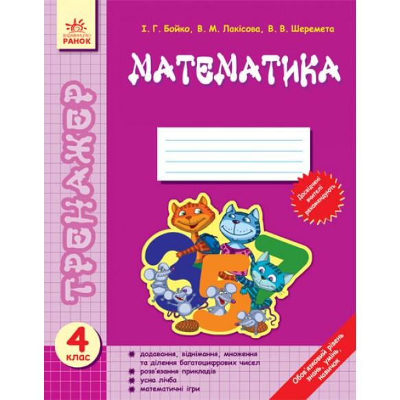 Тренажер Математика 4 класс (укр)